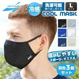 【同色3枚セット】冷感マスク 洗える スポーツ (Lサイズ) メンズ レディース U.Vカット 吸汗 速乾 伸縮 爽快 日焼け 紫外線対策 ALL COOL AC-MASK001L/003L 全6カラー