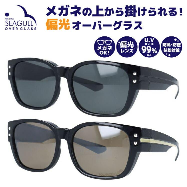 アークスタイル サングラス 偏光サングラス オーバーグラス ミラーレンズ ARC Style SGB5101 全2カラー ウェリントン ユニセックス メンズ レディース