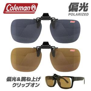 コールマン CL 03-2 メガネ取付用 偏光クリップオン クリップレンズ UVカット仕様 (CL03) COLEMAN 偏光レンズ