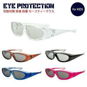 目にマスク 花粉メガネ 子供用 サングラス 花粉症 対策 グッズ キッズ ジュニア 防曇 新品 ウイルス対策 保護メガネ 感染 予防
