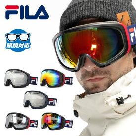 フィラ メガネ対応 ゴーグル ミラーレンズ アジアンフィット FILA FLG 7016B 全5カラー ユニセックス メンズ レディース スキーゴーグル スノーボードゴーグル スノボ