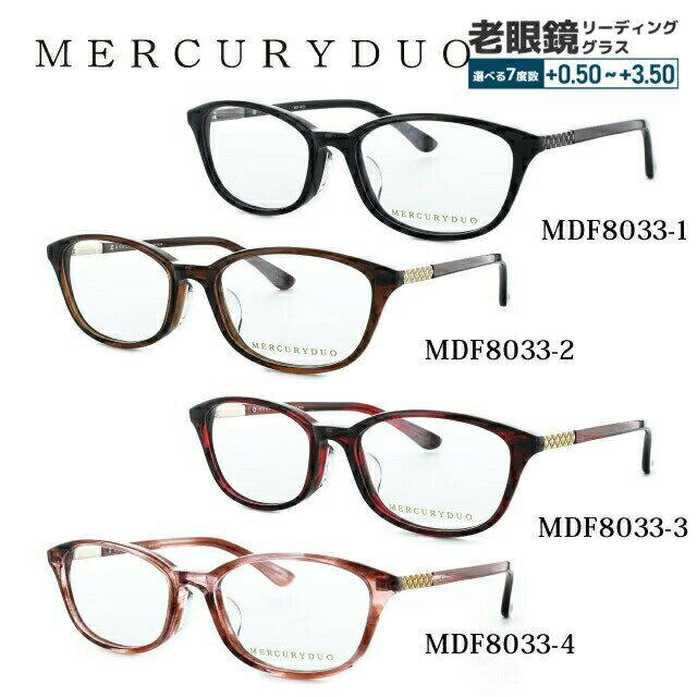 マーキュリーデュオ メガネ 伊達レンズ無料 0円 メガネフレーム MERCURYDUO MDF8033 全4カラー 51サイズ アジアンフィット レディース
