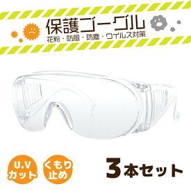 3本セット 目にマスク 保護ゴーグル 花粉メガネ サングラス マスク ウイルス対策 花粉症対策 DIY 防塵 防風 曇り止め UVカット まとめ買い PS-4-009-3