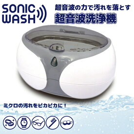 パワフル 42,000Hz メガネ洗浄機 超音波洗浄機 超音波洗浄器 ソニックウォッシュ 家庭用 タイマー内蔵 3分で自動で止まる便利機能搭載