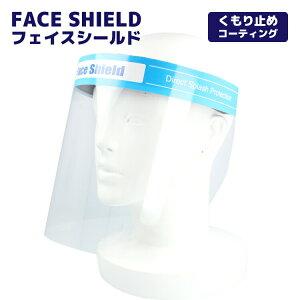 フェイスシールド フェイスガード マスク 飛沫対策 ウイルス対策 DIY 防塵 坊沫 軽量 曇り止め Face Shield 001
