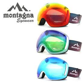 モンターニャ ゴーグル ミラーレンズ アジアンフィット montagna MTG 1418 全3カラー ユニセックス メンズ レディース スキーゴーグル スノーボードゴーグル スノボ