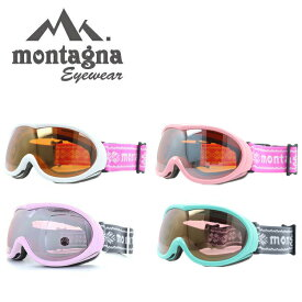 子供用スノーゴーグル モンターニャ ゴーグル ミラーレンズ アジアンフィット montagna MTG 5818A 全4カラー キッズ ジュニア ユース レディース スキーゴーグル スノーボードゴーグル スノボ
