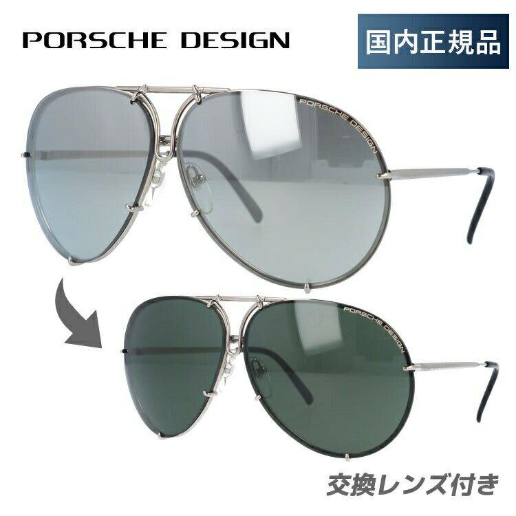 ポルシェデザイン サングラス PORSCHE DESIGN P8478-B-6910-135-V655-E98 シルバー/ダークグレーミラー/ダークグリーン メンズ ミラーレンズ UVカット