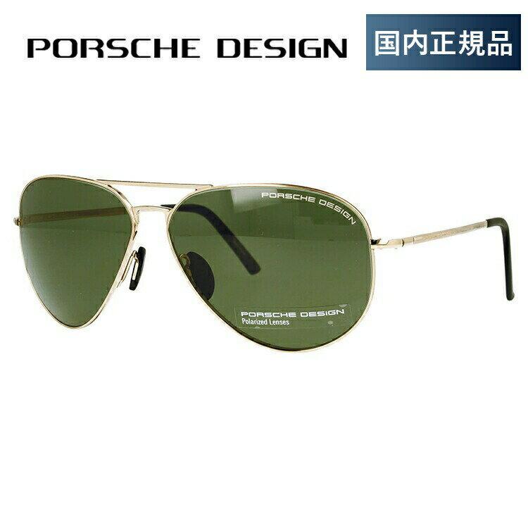 ポルシェデザイン サングラス 偏光サングラス PORSCHE DESIGN P8508-A 62サイズ 国内正規品 ティアドロップ(ダブルブリッジ) ユニセックス メンズ レディース