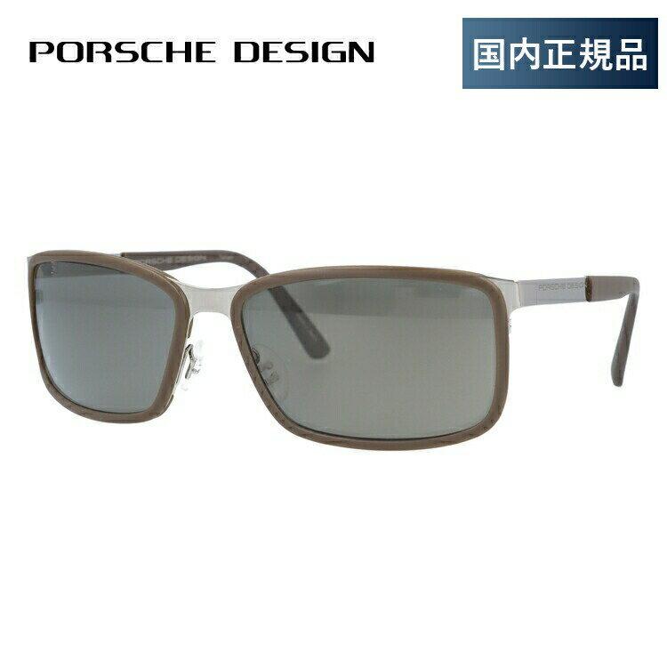 ポルシェデザイン サングラス PORSCHE DESIGN P8552-D 62サイズ 国内正規品 スクエア ユニセックス メンズ レディース