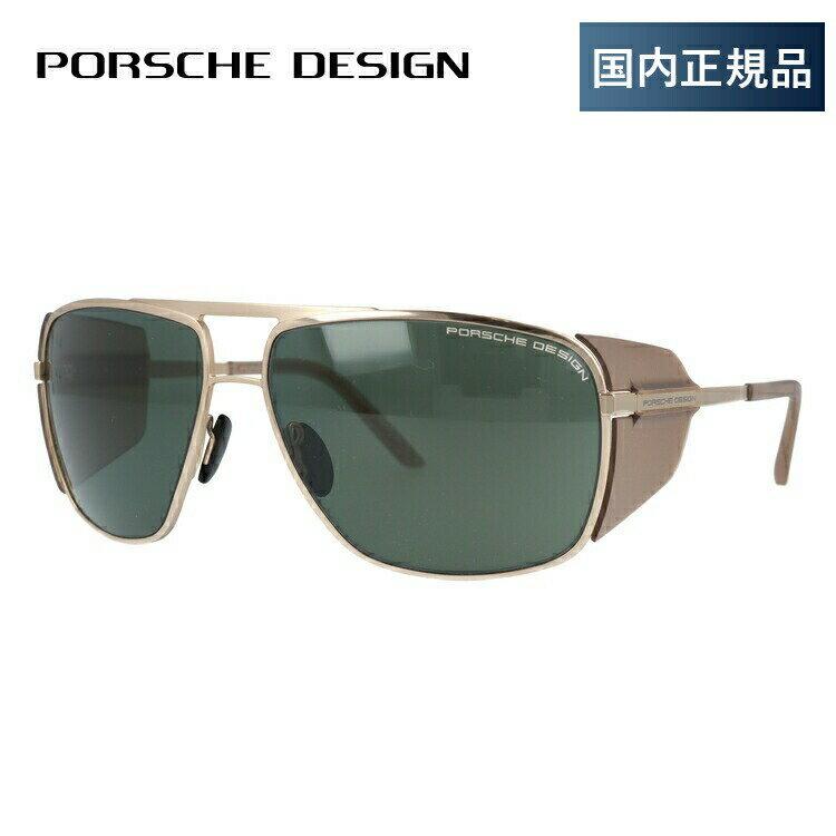 ポルシェデザイン サングラス PORSCHE DESIGN P8593-B 64サイズ 国内正規品 ウェリントン ユニセックス メンズ レディース