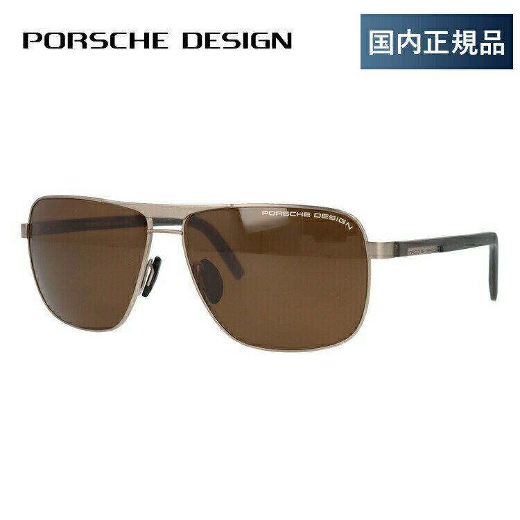 ポルシェデザイン サングラス 偏光サングラス PORSCHE DESIGN P8639-D 62サイズ 国内正規品 ティアドロップ(ダブルブリッジ) ユニセックス メンズ レディース