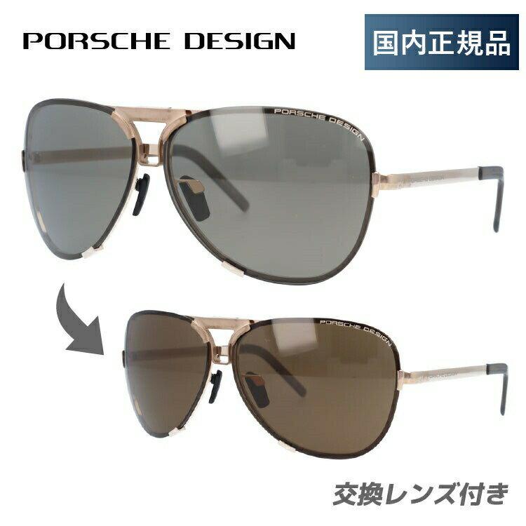 ポルシェデザイン サングラス PORSCHE DESIGN P8678-C 67サイズ 国内正規品 ティアドロップ(ダブルブリッジ) ユニセックス メンズ レディース
