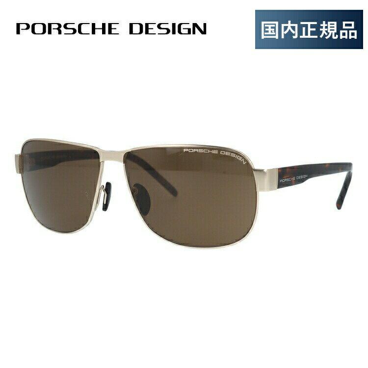 ポルシェデザイン サングラス PORSCHE DESIGN P8633-B 61サイズ 国内正規品 ティアドロップ ユニセックス メンズ レディース