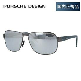 ポルシェデザイン サングラス ミラーレンズ PORSCHE DESIGN P8633-C 61サイズ 国内正規品 ティアドロップ ユニセックス メンズ レディース