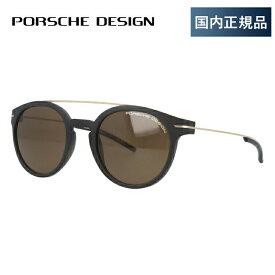 ポルシェデザイン サングラス レギュラーフィット PORSCHE DESIGN P8644-B 50サイズ 国内正規品 ラウンド ユニセックス メンズ レディース