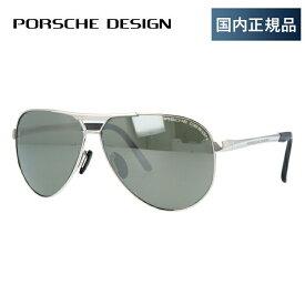 ポルシェデザイン サングラス ミラーレンズ PORSCHE DESIGN P8649-C 62サイズ 国内正規品 ティアドロップ ユニセックス メンズ レディース