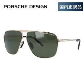 ポルシェデザイン サングラス 偏光サングラス PORSCHE DESIGN P8665-B 63サイズ ウェリントン ユニセックス メンズ レディース
