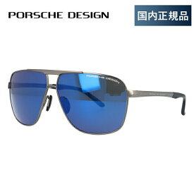 ポルシェデザイン サングラス ミラーレンズ PORSCHE DESIGN P8665-C 63サイズ ウェリントン ユニセックス メンズ レディース