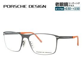 【期間限定ポイント10倍】【選べる無料レンズ → PCレンズ・伊達レンズ・老眼鏡レンズ】 ポルシェデザイン メガネフレーム PORSCHE DESIGN P8256-C 55サイズ 国内正規品 スクエア ユニセックス メンズ レディース