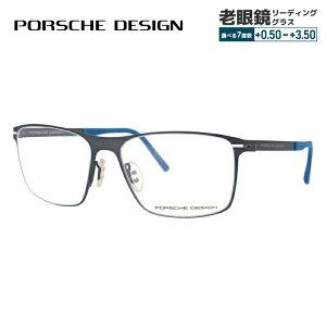【期間限定ポイント10倍】【選べる無料レンズ → PCレンズ・伊達レンズ・老眼鏡レンズ】 ポルシェデザイン メガネフレーム PORSCHE DESIGN P8256-D 55サイズ 国内正規品 スクエア ユニセックス メ