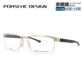 【期間限定ポイント10倍】【選べる無料レンズ → PCレンズ・伊達レンズ・老眼鏡レンズ】 ポルシェデザイン メガネフレーム PORSCHE DESIGN P8288-B 58サイズ 国内正規品 スクエア ユニセックス メンズ レディース