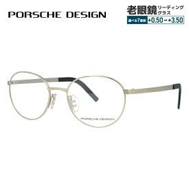 【期間限定ポイント10倍】【選べる無料レンズ → PCレンズ・伊達レンズ・老眼鏡レンズ】 ポルシェデザイン メガネフレーム PORSCHE DESIGN P8315-C 52サイズ 国内正規品 ラウンド ユニセックス メンズ レディース