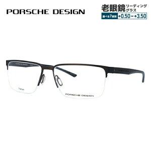 【選べる無料レンズ → PCレンズ・伊達レンズ・老眼鏡レンズ】ポルシェデザイン メガネフレーム 伊達メガネ PORSCHE DESIGN P8352 D 56サイズ スクエア ユニセックス メンズ レディース 国内正規品