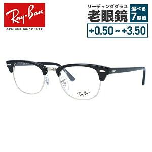 【選べる無料レンズ → PCレンズ・伊達レンズ・老眼鏡レンズ】 レイバン メガネフレーム Ray-Ban RX5154 2000 49サイズ ブラック/シルバー RB5154 クラブマスター 【ICONS】 RayBan メンズ レディース UV