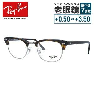 【選べる無料レンズ → PCレンズ・伊達レンズ・老眼鏡レンズ】 レイバン メガネフレーム Ray-Ban RX5154 2012 49サイズ ダークハバナ RB5154 クラブマスター 【ICONS】 RayBan メンズ レディース UVカッ