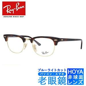 ブルーライトカット老眼鏡セット PC老眼鏡 レイバン メガネフレーム Ray-Ban RX5154 2372 49 (RB5154) CLUBMASTER クラブマスター レッドハバナ メンズ レディース スマホ眼鏡 リーディンググラス 眼