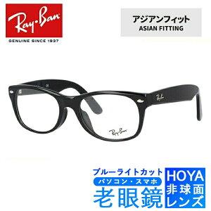 ブルーライトカット老眼鏡セット PC老眼鏡 レイバン メガネフレーム Ray-Ban RX5184F 2000 52 (RB5184F) NEW WAYFARER ニューウェイファーラー アジアンフィット メンズ レディース ギフト スマホ眼鏡
