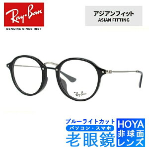 ブルーライトカット老眼鏡セット PC老眼鏡 レイバン メガネフレーム Ray-Ban RX2447VF 2000 49 (RB2447VF) ROUND ICON ラウンドアイコン ブラック メンズ レディース スマホ眼鏡 リーディンググラス 眼