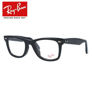 【選べる無料レンズ → PCレンズ・伊達レンズ・老眼鏡レンズ】 レイバン メガネフレーム Ray-Ban ウェイファーラー RX5121F 2000 50 ブラック フルフィット(アジアンフィット) WAYFARER RayBan メン