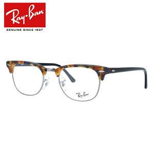 【選べる無料レンズ → PCレンズ・伊達レンズ・老眼鏡レンズ】 レイバン メガネフレーム Ray-Ban クラブマスター RX5154 5492 49 ブルーハバナ/ブラック CLUBMASTER FLECK OPTICS RayBan メンズ レディース
