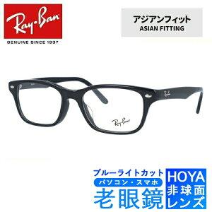ブルーライトカット老眼鏡セット PC老眼鏡 レイバン メガネフレーム Ray-Ban RX5345D 2000 53 (RB5345D) ブラック アジアンフィット メンズ レディース スマホ眼鏡 リーディンググラス 眼精疲労 度