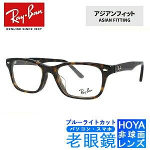ブルーライトカット老眼鏡セット PC老眼鏡 レイバン メガネフレーム Ray-Ban RX5345D 2012 53 (RB5345D) トータス アジアンフィット PC眼鏡 スマホ眼鏡 リーディンググラス 眼精疲労 度数+0.50〜+3.50
