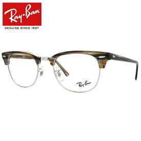 【選べる無料レンズ → PCレンズ・伊達レンズ・老眼鏡レンズ】 レイバン メガネフレーム クラブマスター Ray-Ban CLUBMASTER RX5154 (RB5154) 5749 51サイズ ブロー ユニセックス メンズ レディース【海外正規品】