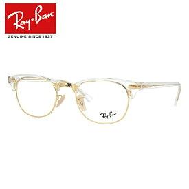 【選べる無料レンズ → PCレンズ・伊達レンズ・老眼鏡レンズ】 レイバン メガネフレーム クラブマスター Ray-Ban CLUBMASTER RX5154 (RB5154) 5762 51サイズ ブロー ユニセックス メンズ レディース【海外正規品】