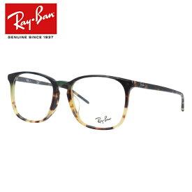 【選べる無料レンズ → PCレンズ・伊達レンズ・老眼鏡レンズ】 レイバン メガネフレーム フルフィット(アジアンフィット) Ray-Ban RX5387F (RB5387F) 5873 54サイズ スクエア ユニセックス メンズ レディース 【国内正規品】