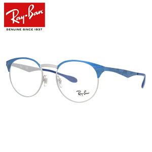 【選べる無料レンズ → PCレンズ・伊達レンズ・老眼鏡レンズ】 レイバン メガネフレーム レギュラーフィット Ray-Ban RX6406 (RB6406) 3025 51サイズ ボストン ユニセックス メンズ レディース 【