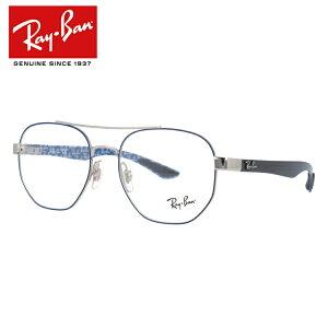 【選べる無料レンズ → PCレンズ・伊達レンズ・老眼鏡レンズ】 レイバン メガネフレーム レギュラーフィット Ray-Ban RX8418 (RB8418) 3016 53サイズ ヘキサゴン(ダブルブリッジ) ユニセックス