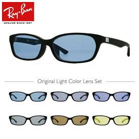【海外正規品】レイバン サングラス オリジナルレンズカラー ライトカラー フルフィット(アジアンフィット) Ray-Ban RX5291D (RB5291D) 2477 55サイズ メンズ レディース