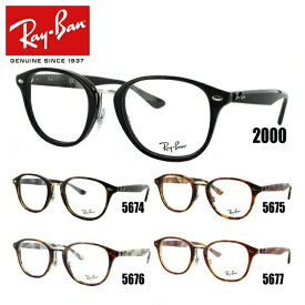 136f205ccb76b4 レイバン Ray-Ban RX5355F 2000/5674/5675/5676/5677(RB5355F