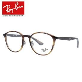 【選べる無料レンズ → PCレンズ・伊達レンズ・老眼鏡レンズ】 レイバン メガネフレーム レギュラーフィット Ray-Ban RX7156 (RB7156) 2012 51/53サイズ ボストン ユニセックス メンズ レディース 【国内正規品/保証書付き】