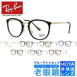 ブルーライトカット老眼鏡セット PC老眼鏡 レイバン メガネフレーム Ray-Ban RX7140 2000 51サイズ (RB7140) メンズ レディース ユニセックス ボストン スマホ眼鏡 リーディンググラス 眼精疲労 度