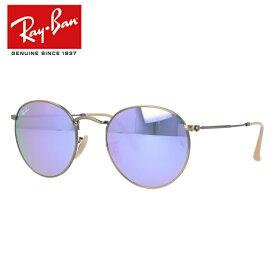 国内正規品 レイバン Ray-Ban サングラス RAYBAN ラウンドメタル ROUND METAL RB3447 167/4K 50 ブラッシュドブロンズ/ライラックミラー メンズ レディース UVカット