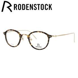 【選べる無料レンズ → PCレンズ・伊達レンズ・老眼鏡レンズ】ローデンストック メガネフレーム 伊達メガネ RODENSTOCK R7059-C 44/46サイズ 国内正規品 ボストン ユニセックス メンズ レディース