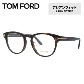 【選べる無料レンズ → PCレンズ・伊達レンズ・老眼鏡レンズ】 トムフォード メガネフレーム アジアンフィット TOM FORD TF5426F 052 49サイズ (FT5426F) ボストン ユニセックス メンズ レディース
