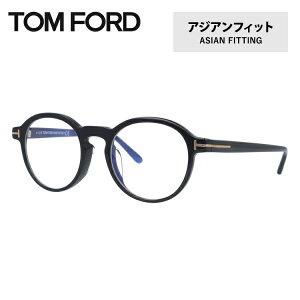 【選べる無料レンズ → PCレンズ・伊達レンズ・老眼鏡レンズ】トムフォード メガネフレーム 伊達メガネ アジアンフィット TOM FORD FT5606-F-B 001 49 (FT5606-F-B 001 49) 49サイズ ボストン ユニセック